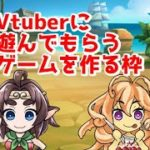 【#7】Vtuberに遊んでもらうゲームを作る(ルーレットと移動制御)
