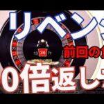 #88【オンラインカジノ|ルーレット】負けたら取り返す!100倍返しだ!!