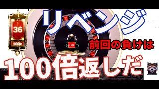 #88【オンラインカジノ ルーレット】負けたら取り返す!100倍返しだ!!