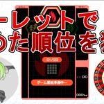 【テトリス99】1位だけが勝利じゃない ルーレットテトリス【tetris99】