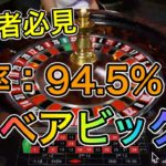 ルーレット システムBET ベアビッグ法 【ベラジョンカジノ】