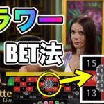 """まぁまぁの勝率?w ルーレット """"フラワーBET法"""" 【ベラジョンカジノ】"""