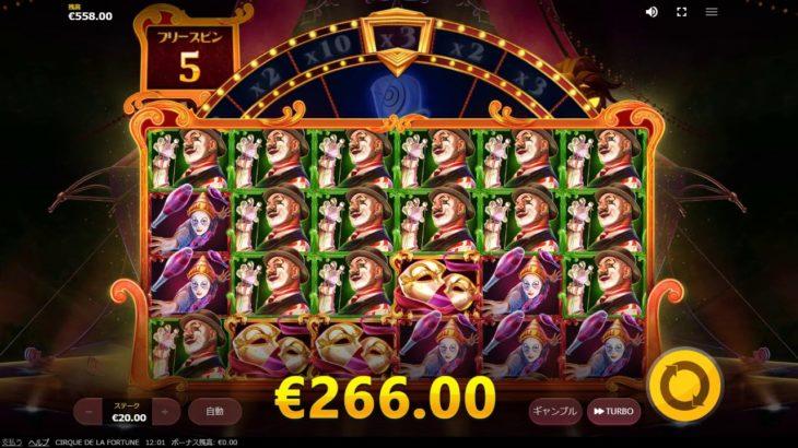 【オンラインカジノ】Cirque dе la Fortune 消え去りシンボル