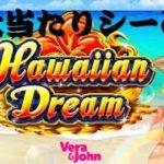 「DAIGORO  GAMBLE S 」オンラインカジノ ハワイアンドリーム 大当たりシーン