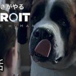 映画好きがやる DETROIT 17話「ロシアンルーレット」
