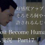 【ゲーム実況】Detroit Become Human 第17話【ロシアンルーレット】