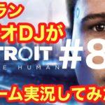 【Detroit: Become Human】実況#8 「ロシアンルーレット」ゲーム実況。デトロイトビカムヒューマン。