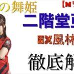 【麻雀】EX風林火山•卓上の舞姫•二階堂亜樹プロ徹底解説