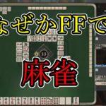 【FF14】なぜか、FFで麻雀を学ぶ男