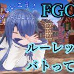 【FGOAC】『蒼龍のレイ』ルーレットでサバ決め!【対戦動画】
