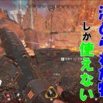 【FPS】Apex Legends ルーレットだとしても結局は武器ガチャ パート11