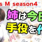 【麻雀】Focus M season4#4