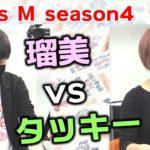 【麻雀】Focus M season4#7