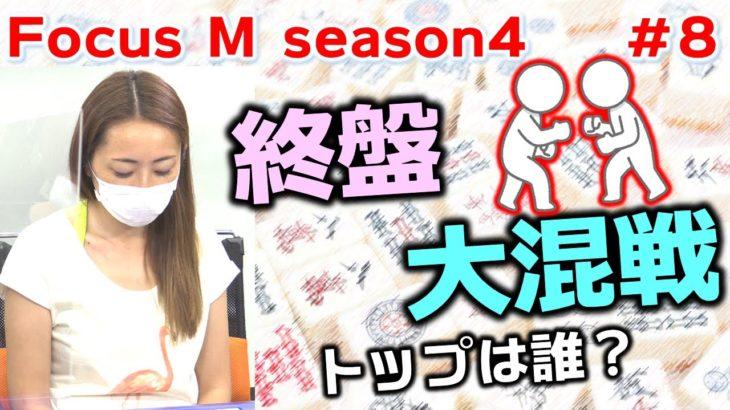 【麻雀】Focus M season4#8