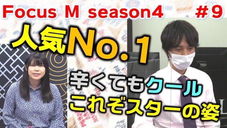 【麻雀】Focus M season4#9