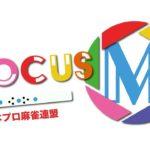 【麻雀】Focus M season4