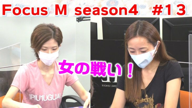 【麻雀】Focus M season4#13