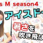 【麻雀】Focus M season4#22