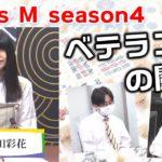 【麻雀】Focus M season4#25