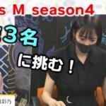 【麻雀】Focus M season4#30