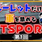 【実況】ルーレットだけで車を集めるGTSPORT!(Part1)