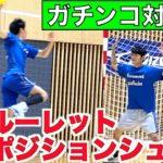 【GoPro導入】ガチンコ対決!ルーレットポジションシュート【ハンドボール】