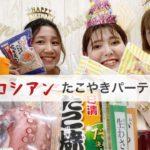【ロシアンルーレット】たこやきパーティー〜KAWASHIMAお誕生日会〜