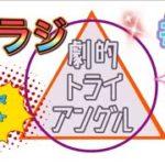 トークルーレット☆劇ラジVo.6