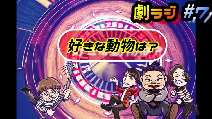 トークテーマルーレット第2弾☆劇ラジVo.7