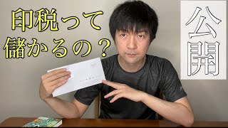 YouTubeを始めてから麻雀本の電子書籍の印税通知が届いたので公開します