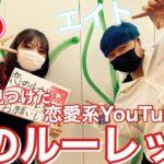 恋愛系YouTuber『恋のルーレット』チャンネル登録よろしく!(説明欄をご覧下さい)