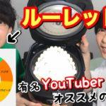【思い出話】人気YouTuberオススメのおかずでご飯1kg食べながら思い出話をする
