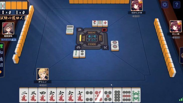 【雀魂】今夜の戦いに向けて麻雀練習