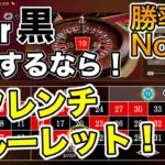 ルーレット 【ベラジョンカジノ】 赤•黒賭けには必須!フレンチ・ルーレット