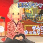 PS4版【FF14】★漆黒のヴィランズ★ルーレットやギャザクラ等をのんびり♪#01