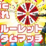 【フォートナイト】ルーレットギフトカスタムマッチ