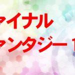 ★★ ファイナルファンタジー14  ストーリーとルーレットダンジョン回ります。