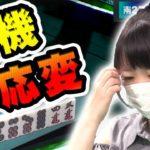【ピンチでも常勝】松井夢実のフレキシブルすぎる選択【麻雀】