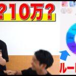 【〇〇万円!?】ミキローの新しい財布をルーレットで決めた結果…!!