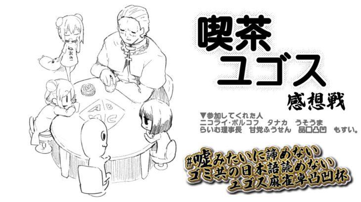【感想会!】嘘みたいに諦めないゴミ共の日本語読めないユゴス麻雀卓凸凹杯【#喫茶ユゴス/ #嘘みたいに諦めないゴミ共の日本語読めないユゴス麻雀卓凸凹杯】