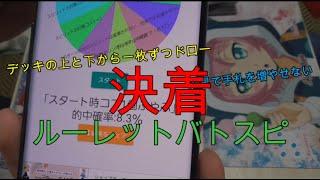 【バトスピ】ルーレットバトスピ決着!!!