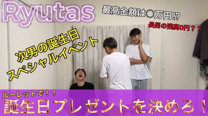 【誕生日】次男のプレゼントをルーレットで決めろ!出資額は数万円??