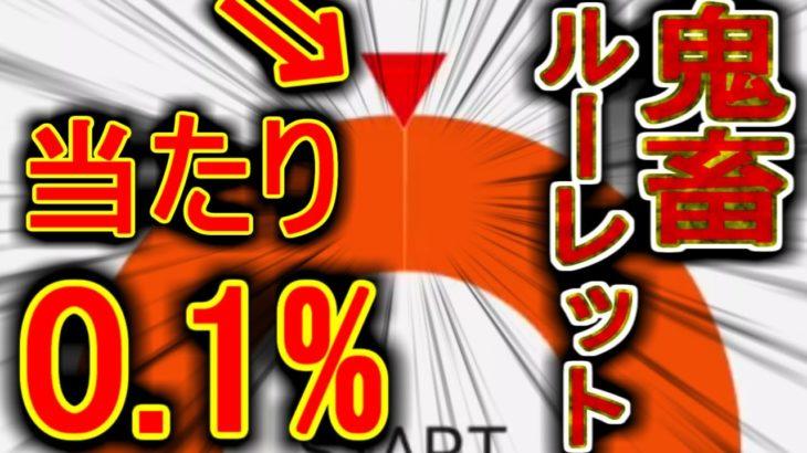 【見えねぇ】0.1%のルーレット当たり引くまで終われま1000分の1