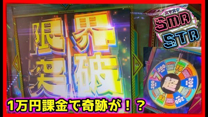 【メダルゲーム】期間限定ルーレットで1万円課金したら神回に…!「スマッシュスタジアム」