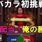 #101【オンラインカジノ|ルーレット】バカラに初挑戦!ライトニングで高額配当!!|プレイして欲しいカジノゲームアンケートランキングNo.1