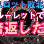 #103【オンラインカジノ|ルーレット】スロットの負けはルーレットで倍返しだ!
