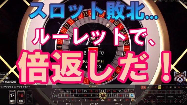 #103【オンラインカジノ ルーレット】スロットの負けはルーレットで倍返しだ!
