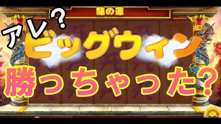 #104【オンラインカジノ ジャックポット】ジャックポットは宝くじより億れる(はず)