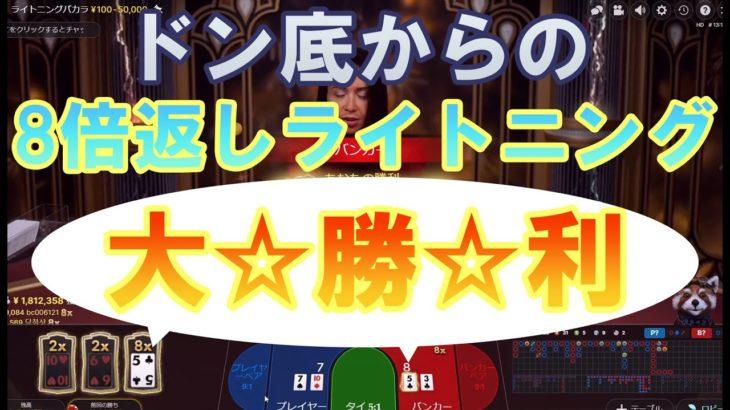 #106【オンラインカジノ|バカラ】素人バカラ閲覧注意!|逆転劇を見たい人だけご覧ください!