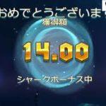 ×1132 事故【Razor Shark】オンラインカジノ スロット 【フリースピンのみダイジェスト】#11